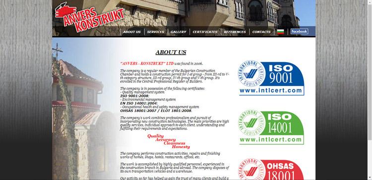Уеб дизайн Анверс Конструкт