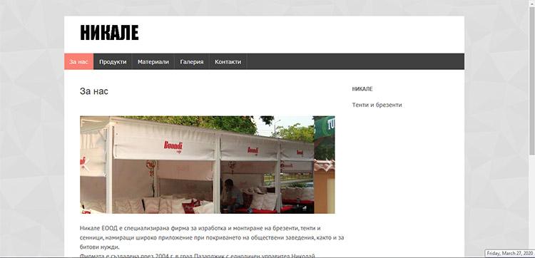 Уеб дизайн Никале